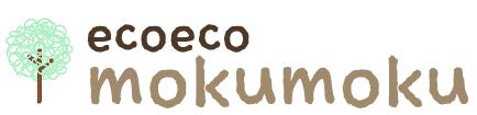ecoeco mokumoku